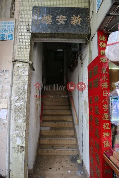 新安樓 (Sun On Building) 大埔|搵地(OneDay)(2)