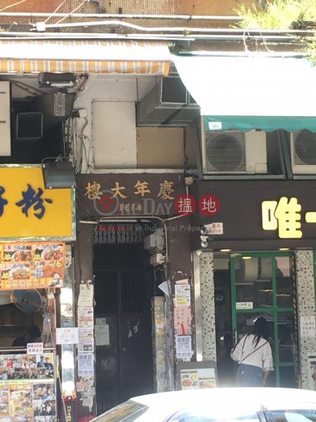 慶年大樓 (Hing Nin Building) 元朗 搵地(OneDay)(3)