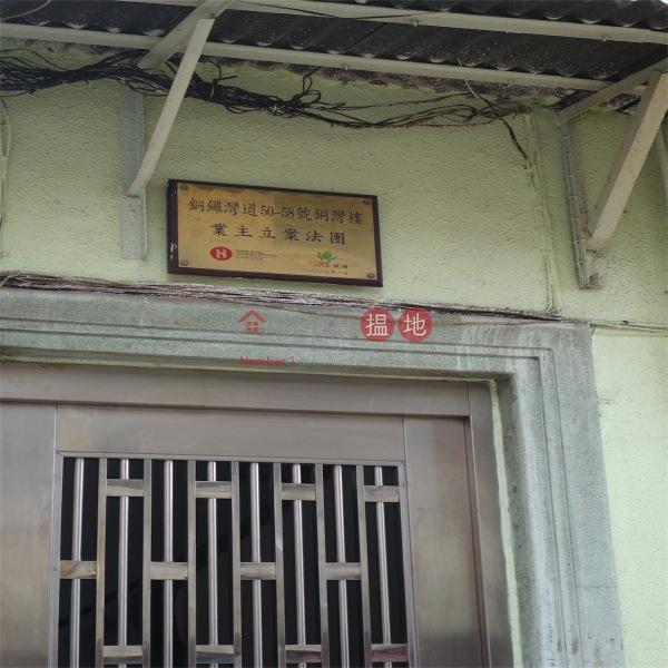 銅鑼灣道50-58號 (50-58 Tung Lo Wan Road) 銅鑼灣|搵地(OneDay)(1)