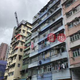 海壇街204號,深水埗, 九龍