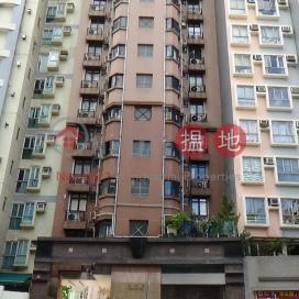 俊威閣,石塘咀, 香港島