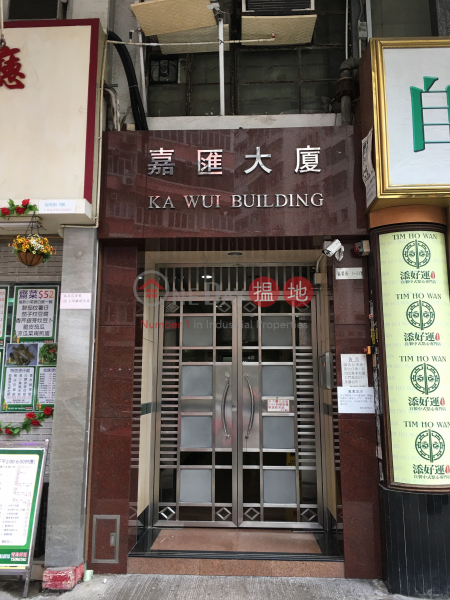 Ka Wui Building (Ka Wui Building) Sham Shui Po|搵地(OneDay)(3)