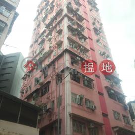 Lai Tong Building Block A|荔塘大廈A座