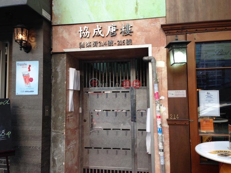 214-216 Tung Choi Street (214-216 Tung Choi Street ) Prince Edward|搵地(OneDay)(1)
