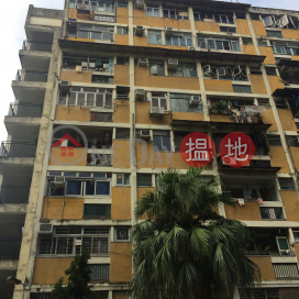 Man Shun House, Tai Hang Sai Estate|大坑西新邨民順樓