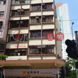筲箕灣道203-205號,西灣河, 香港島