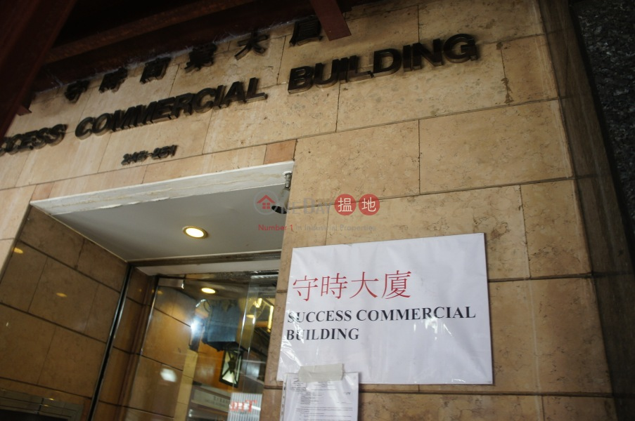Success Commercial Building (Success Commercial Building) Wan Chai|搵地(OneDay)(4)