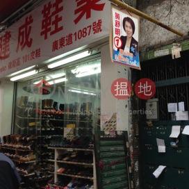 廣東道1087號,旺角, 九龍