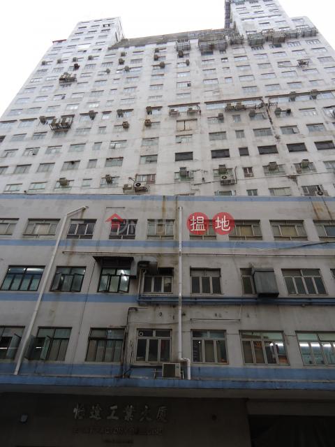 怡達工廈|南區怡達工業大廈(E. Tat Factory Building)出租樓盤 (CHIEF-9538663093)_0
