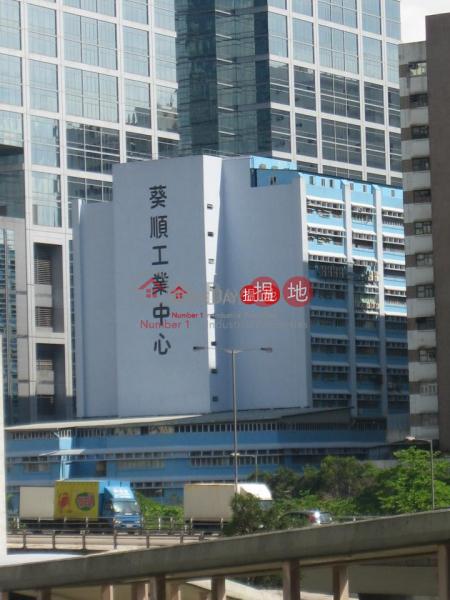 車場有台可入40呎櫃,有貨台,2部特大貨梯,鄰近貨櫃碼頭. | Kwai Shun Industrial Centre 葵順工業中心 Rental Listings