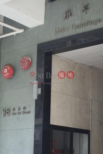 Metro Hermitage (Metro Hermitage) Sai Wan Ho|搵地(OneDay)(1)