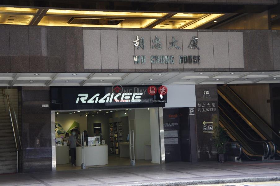 胡忠大廈 (Wu Chung House) 灣仔|搵地(OneDay)(5)