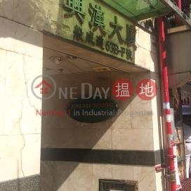 Hing Hon Building,Sai Ying Pun, Hong Kong Island