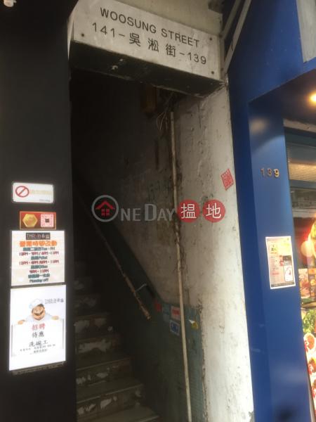 吳松街139-141號 (139-141 Woosung Street) 佐敦|搵地(OneDay)(3)