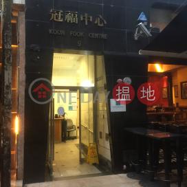 Koon Fook Centre|冠福中心