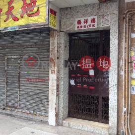 Fuk Cheung House|福祥樓
