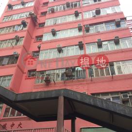 太中樓,西灣河, 香港島