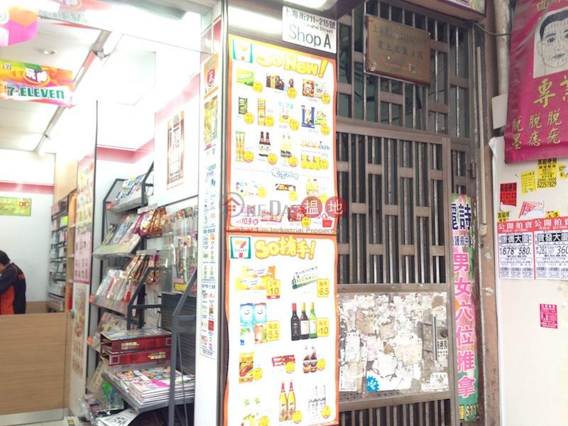 上海街211-215號 (211-215 Shanghai Street) 油麻地|搵地(OneDay)(1)