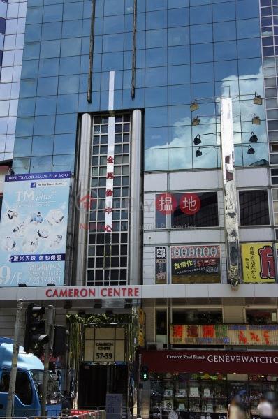 金馬倫中心 (Cameron Centre ) 尖沙咀|搵地(OneDay)(2)