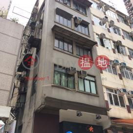 正街40號,西營盤, 香港島