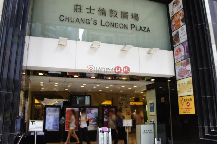莊士倫敦廣場 (Chuang\'s London Plaza) 佐敦|搵地(OneDay)(3)