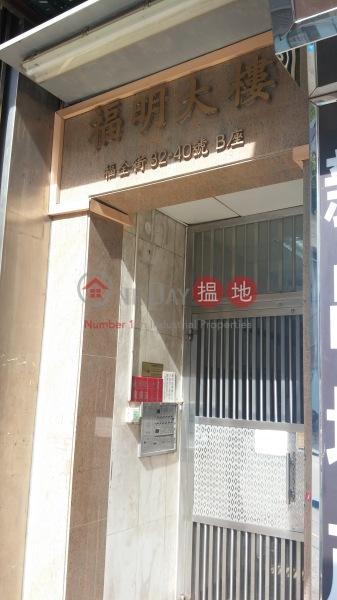福明大廈A座 (Block A Fuk Ming Building) 大角咀|搵地(OneDay)(5)