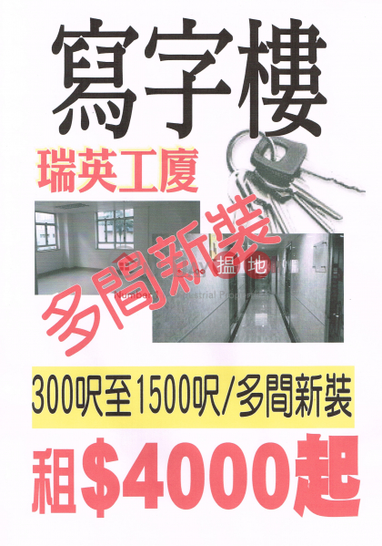 SUI YING INDUSTRIAL BUILDING, Sui Ying Industrial Building 瑞英工業大廈 Rental Listings | Kowloon City (info@-01211)