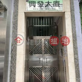 Hing Fat Building Hung Hom|興發大廈
