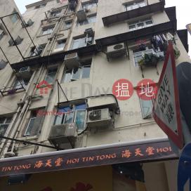185 Nam Cheong Street|南昌街185號