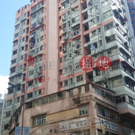 Fook Hong Mansion,Tai Kok Tsui, Kowloon