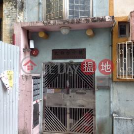 10 TAI PAK TERRACE,Kennedy Town, Hong Kong Island