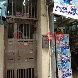 新填地街23-25號,佐敦, 九龍