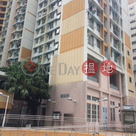 Sheung Hing House, Upper Ngau Tau Kok Estate,Ngau Tau Kok, Kowloon