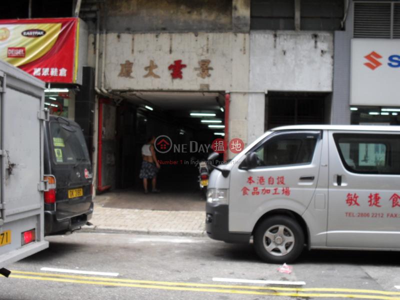 景雲工廠大廈 觀塘區景雲工廠大廈(King Wan Industrial Building)出租樓盤 (LCPC7-1193860015)