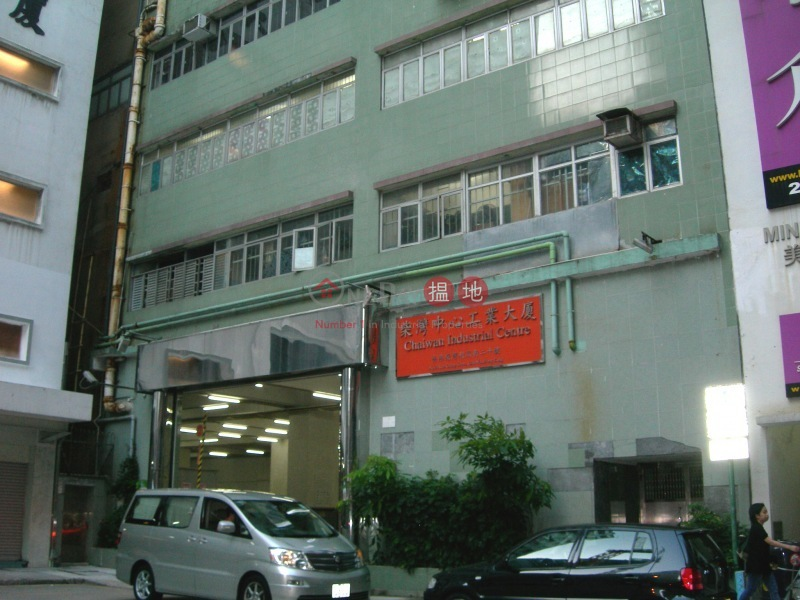 Chai Wan Industrial Centre (Chai Wan Industrial Centre) Chai Wan 搵地(OneDay)(5)