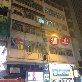 7A Pak Hoi Street|北海街7A號