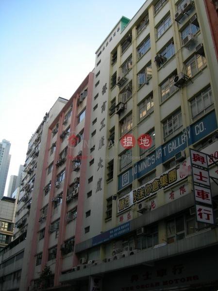 Ngai Sheung Factory Building (Ngai Sheung Factory Building) Tai Kok Tsui|搵地(OneDay)(1)