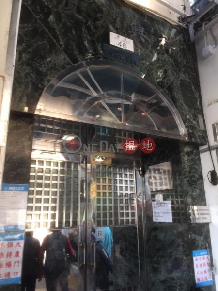 祥興大廈 (Cheung Hing Building) 旺角|搵地(OneDay)(3)