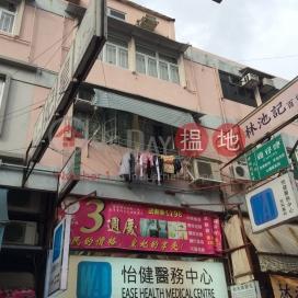San Hong Street 59|新康街59號