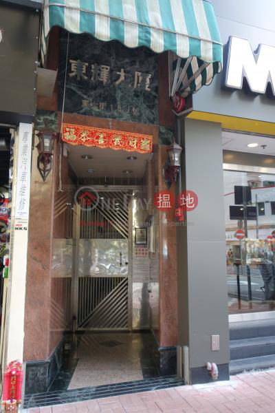 Tung Fai Building (Tung Fai Building) Shau Kei Wan|搵地(OneDay)(1)