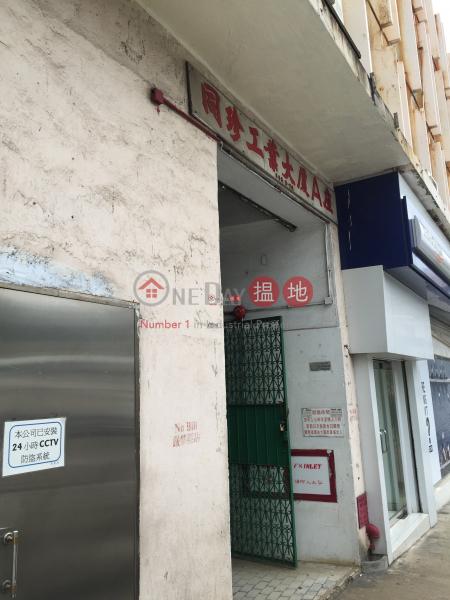 同珍工業大廈-地下|工業大廈-出租樓盤HK$ 747,800/ 月