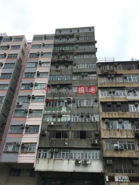 Shiu Yee Building (Shiu Yee Building) Sham Shui Po|搵地(OneDay)(1)