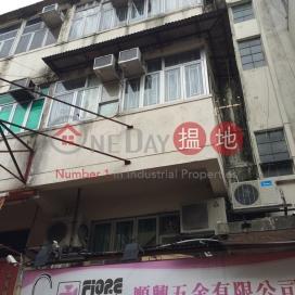 San Kung Street 5 新功街5號