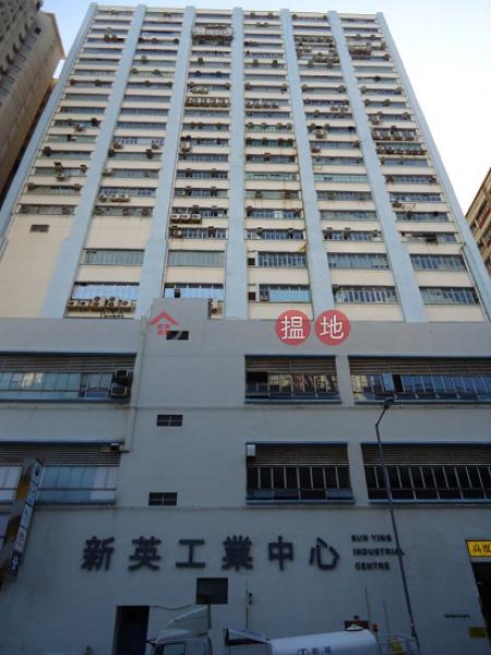 新英工業中心|南區新英工業中心(Sun Ying Industrial Centre)出售樓盤 (TS0026)