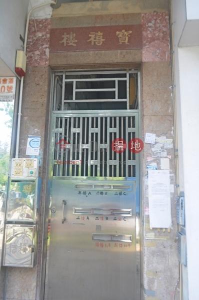 Po Hee House (Po Hee House) Sheung Shui|搵地(OneDay)(1)