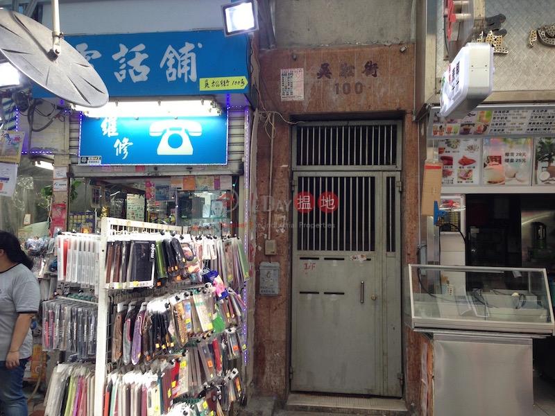 100 Woosung Street (100 Woosung Street) Jordan|搵地(OneDay)(1)