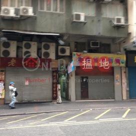 砵蘭街112-114號,旺角, 九龍