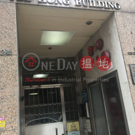 Yee Hong Building|怡康大廈