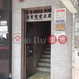 Gee Foo Commercial Building,Yau Ma Tei, Kowloon