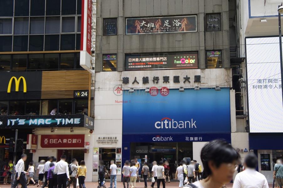 華人銀行東區大廈 (Hong Kong Chinese Bank Causeway Bay Center) 銅鑼灣|搵地(OneDay)(2)